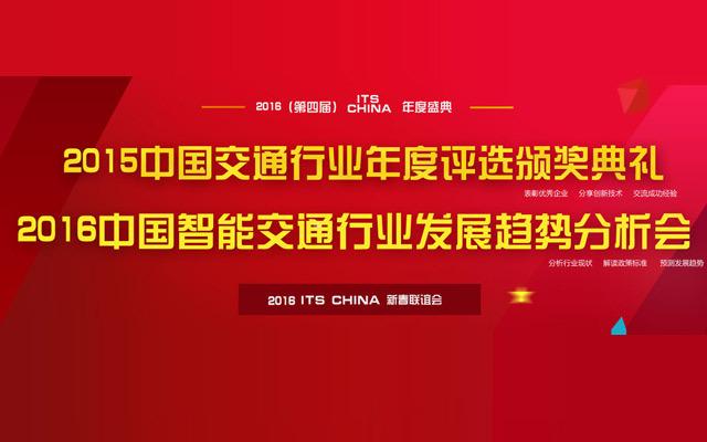 2016 ITS CHINA年度盛典