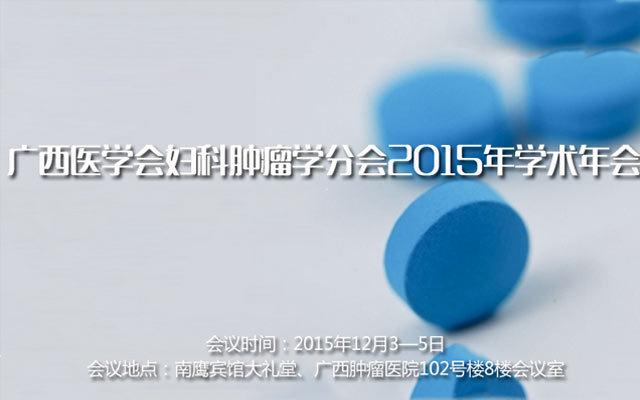 广西医学会妇科肿瘤学分会2015年学术年会
