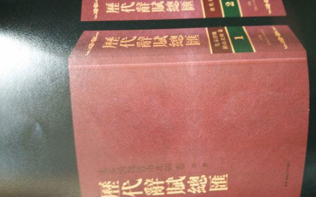 中华辞赋创作研讨会
