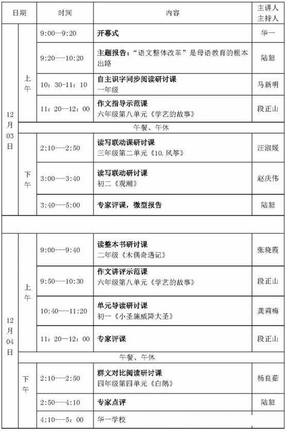 中小学语文整体改革教学专题研讨会
