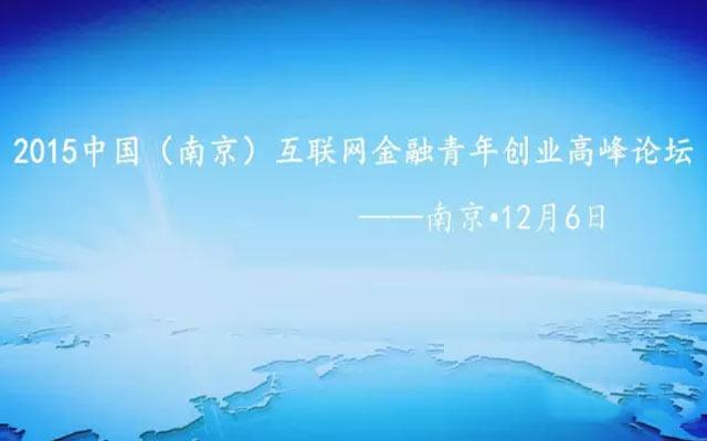 2015中国(南京)互联网金融青年创业高峰论坛