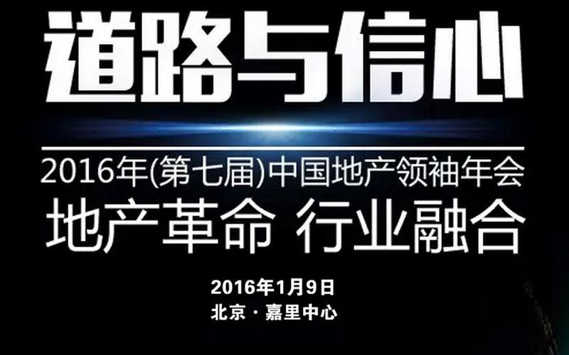 2016(第七届)中国地产领袖年会