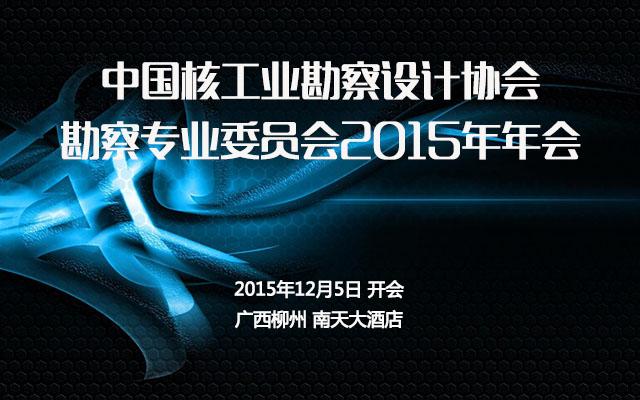 中国核工业勘察设计协会勘察专业委员会2015年年会