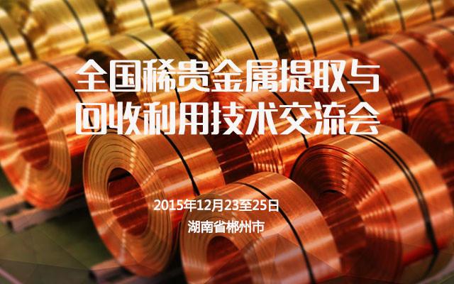 全国稀贵金属提取与回收利用技术交流会