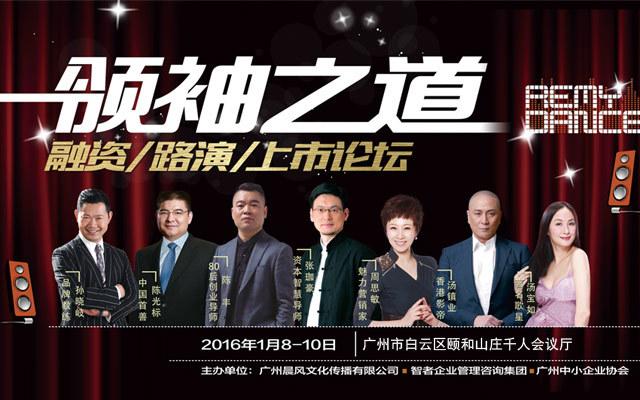2016中国广州中小企业发展论坛--领袖之道