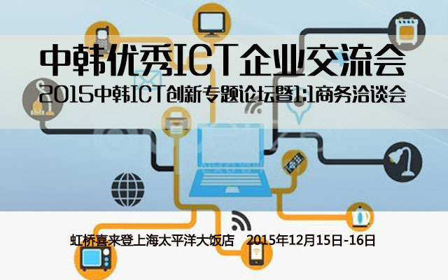 2015中韩ICT创新专题论坛暨1:1商务洽谈会