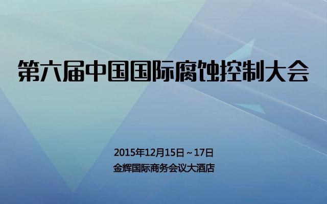 第六届中国国际腐蚀控制大会
