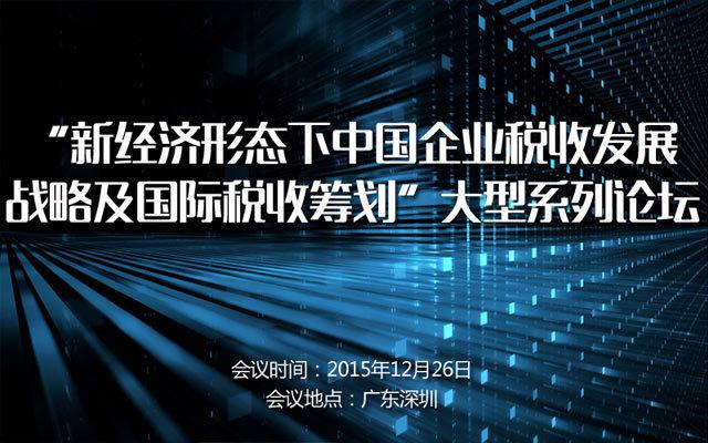 """""""新经济形态下中国企业税收发展战略及国际税收筹划""""大型系列论坛"""