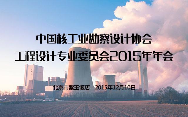 中国核工业勘察设计协会工程设计专业委员会2015年年会