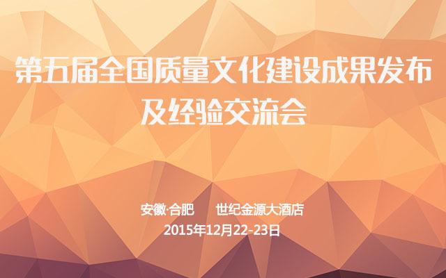 第五届全国质量文化建设成果发布及经验交流会