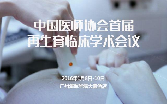 中国医师协会首届再生育临床学术会议