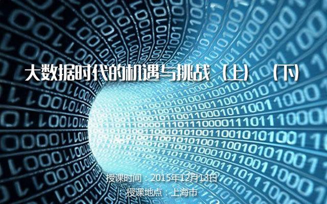 大数据时代的机遇与挑战(上)(下)