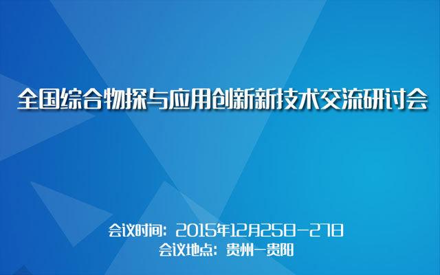 全国综合物探与应用创新新技术交流研讨会