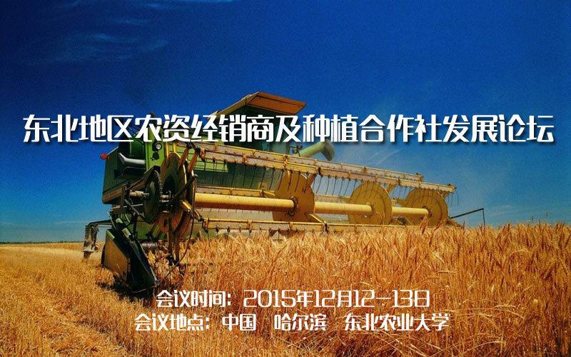 东北地区农资经销商及种植合作社发展论坛