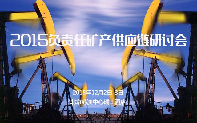 2015负责任矿产供应链研讨会