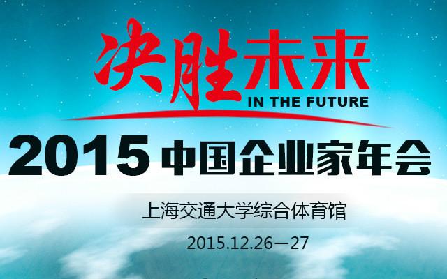 2015中国企业家年会-2015中国CEO年会