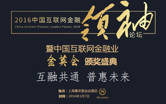 2016中国互联网金融领袖论坛