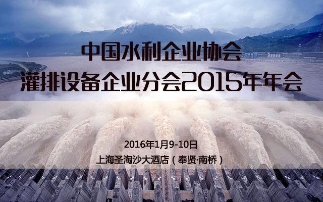 中国水利企业协会灌排设备企业分会2015年年会