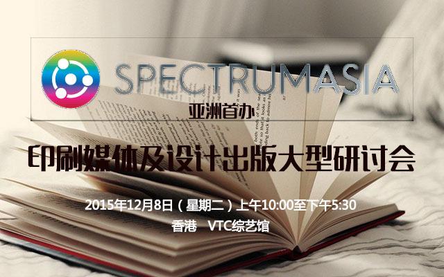 亚洲首办的印刷媒体及设计出版大型研讨会