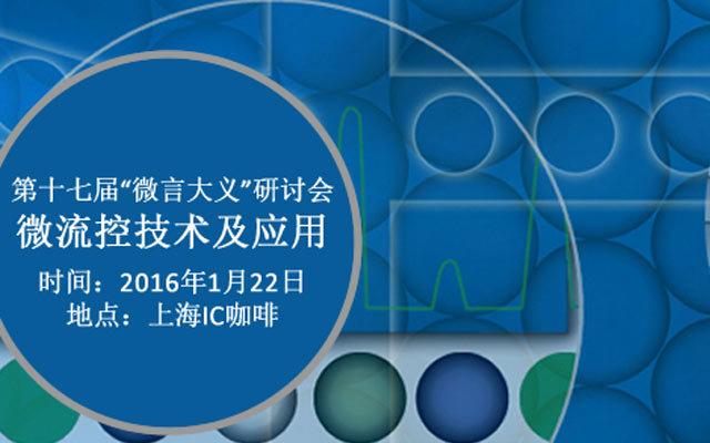 """第十七届""""微言大义""""研讨会:微流控技术及应用"""