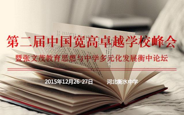 第二届中国宽高卓越学校峰会