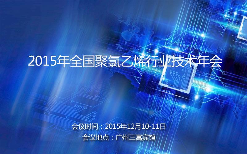 2015年全国聚氯乙烯行业技术年会