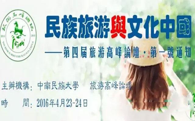 2016·民族旅游与文化中国·第四届旅游高峰论坛