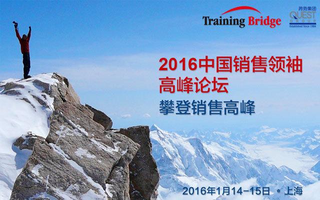2016中国销售领袖高峰论坛