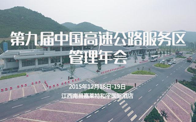 第九届中国高速公路服务区管理年会