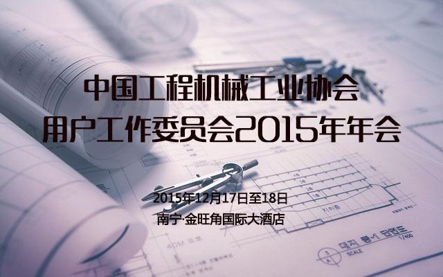 中国工程机械工业协会用户工作委员会2015年年会