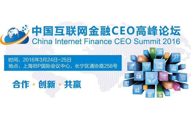 中国互联网创新金融CEO高峰论坛