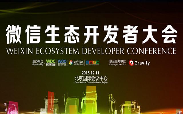 微信生态开发者大会