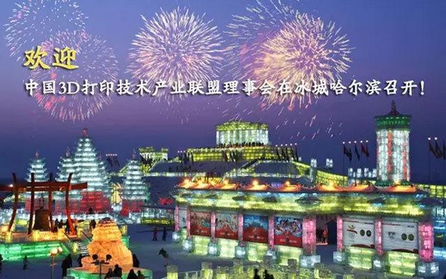 中国3D打印技术产业联盟理事会