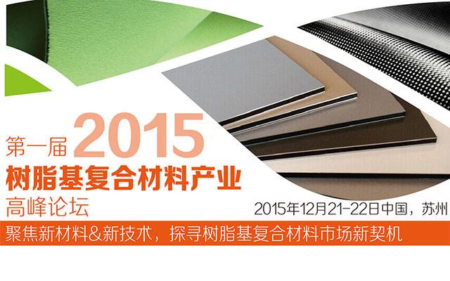 第一届2015树脂基复合材料产业高峰论坛