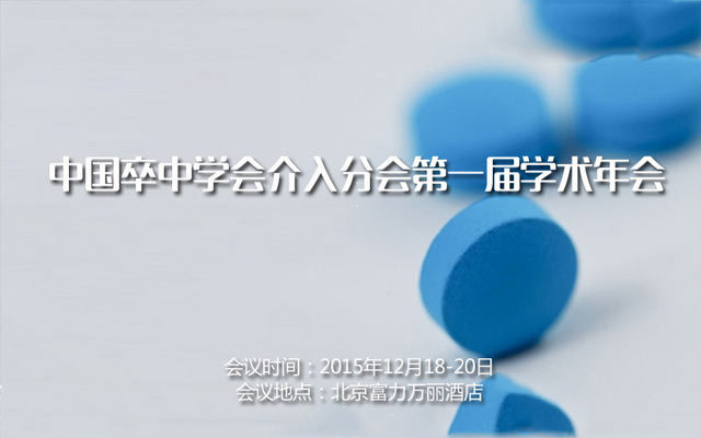 中国卒中学会介入分会第一届学术年会