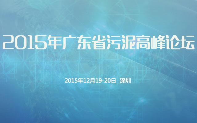 2015年广东省污泥高峰论坛