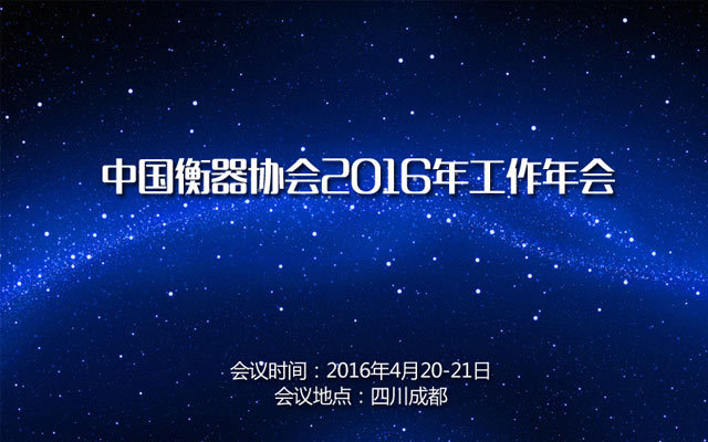 中国衡器协会2016年工作年会