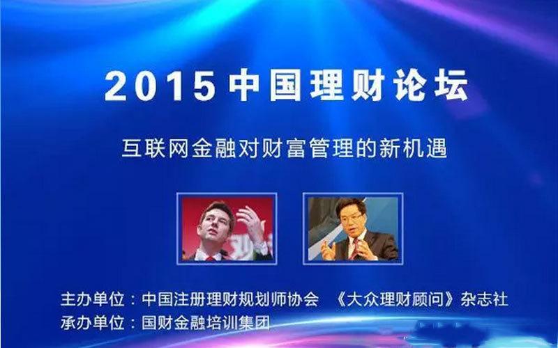 中国理财论坛-互联网金融对财富管理的新机遇