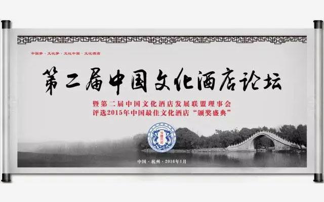 第二届中国文化酒店论坛