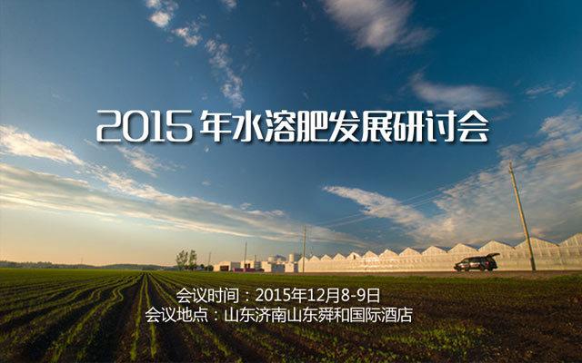 2015 年水溶肥发展研讨会