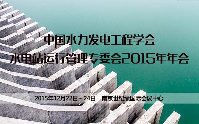 中国水力发电工程学会水电站运行管理专委会2015年年会