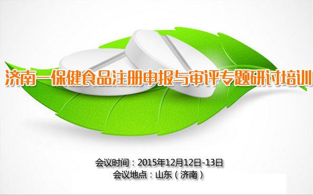 济南-保健食品注册申报与审评专题研讨培训