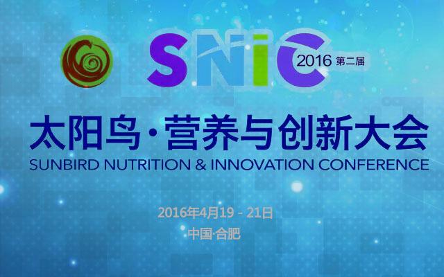 """第二届""""太阳鸟•营养与创新大会"""""""