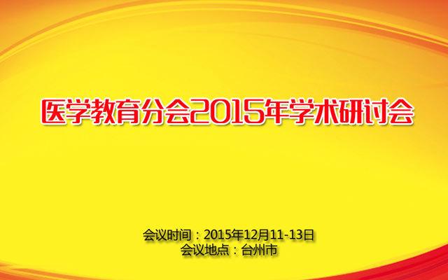 医学教育分会2015年学术研讨会