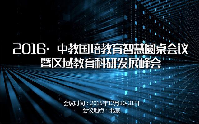 2016•中教国培教育智慧圆桌会议暨区域教育科研发展峰会