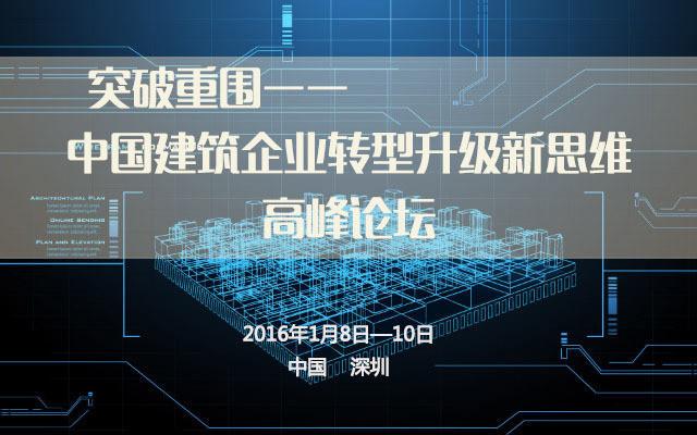 """第二期""""突破重围——中国建筑企业转型升级新思维""""高峰论坛"""