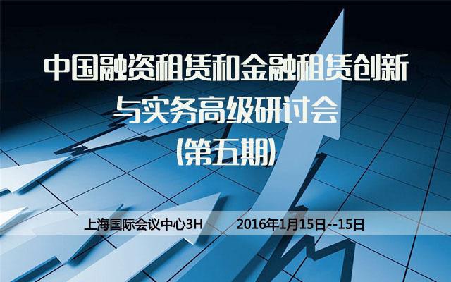 中国融资租赁和金融租赁创新与实务高级研讨会(第五期)