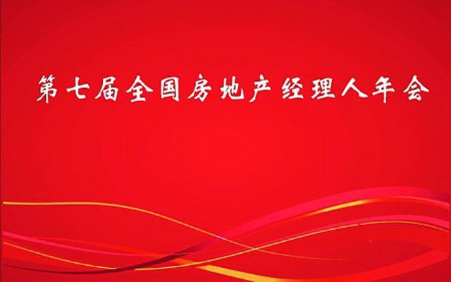 第七届全国房地产经理人年会