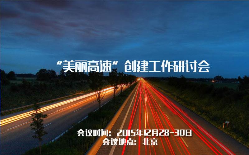 """""""美丽高速""""创建工作研讨会"""