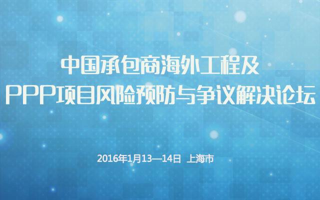 中国承包商海外工程及PPP项目风险预防与争议解决论坛